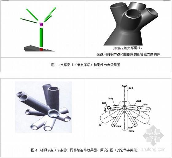 车站站房工程铸钢件与无缝钢管焊接技术总结