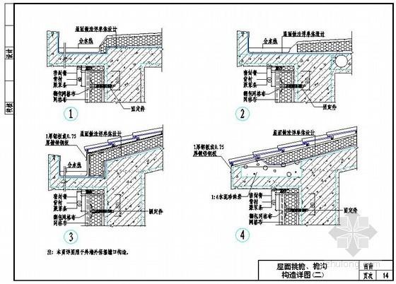外墙外保温檐口构造详图(挤塑聚苯板)