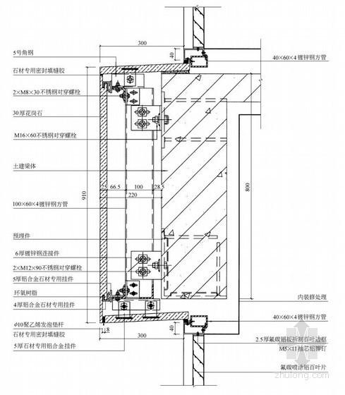 石材包梁与百页窗连接竖剖节点详图