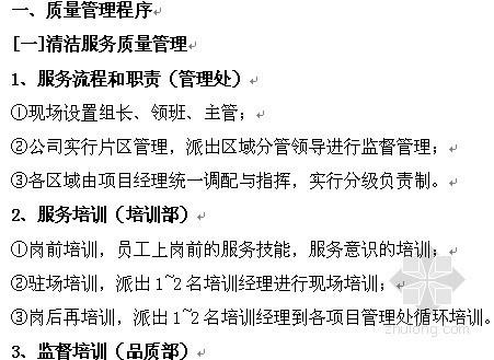 物业保洁服务项目技术方案及投标书(131页)