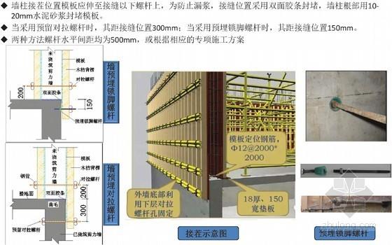 建筑工程防尺寸偏差控制手册120余页(主体 砌筑 抹灰)