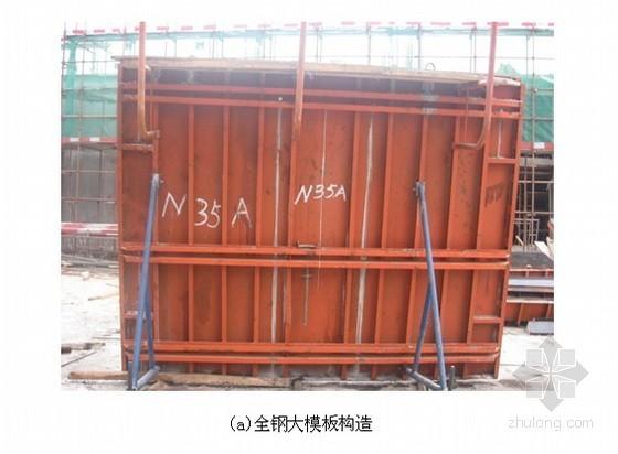 全钢大模板清水混凝土剪力墙施工工法