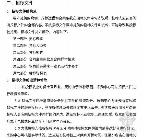 政府采购仪器采设备招标文件(67页)