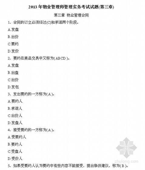 2013年物业管理师管理实务考试试题(第3章)