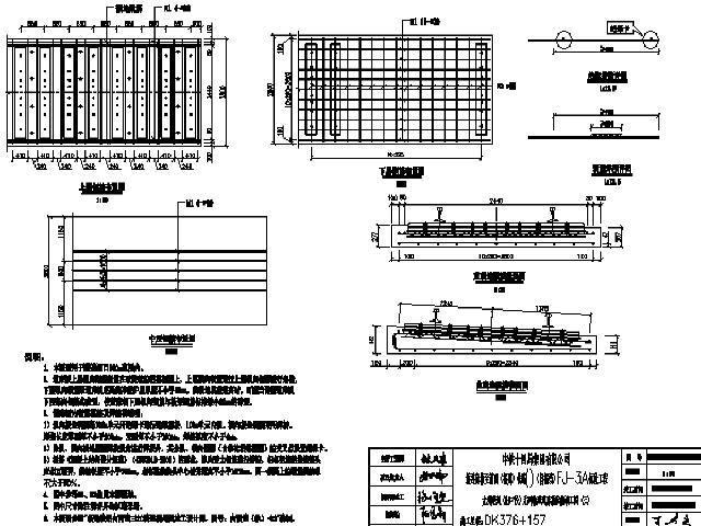[福建]带斜井双线铁路隧道出口段竣工图50张