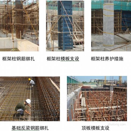 [北京]科研办公楼工程创优管理策划