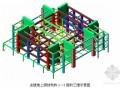 [上海]创鲁班奖商业楼施工组织设计(技术标、410页)
