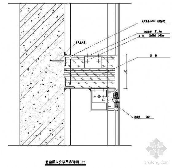 隐框幕墙悬窗横向安装节点详图(二)