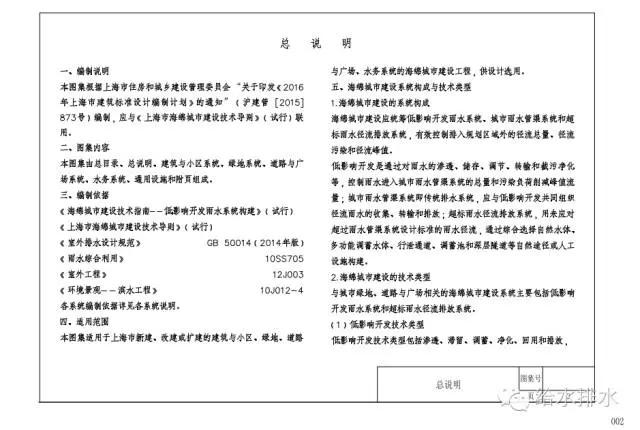 上海市海绵城市建设技术标注图集(试行)