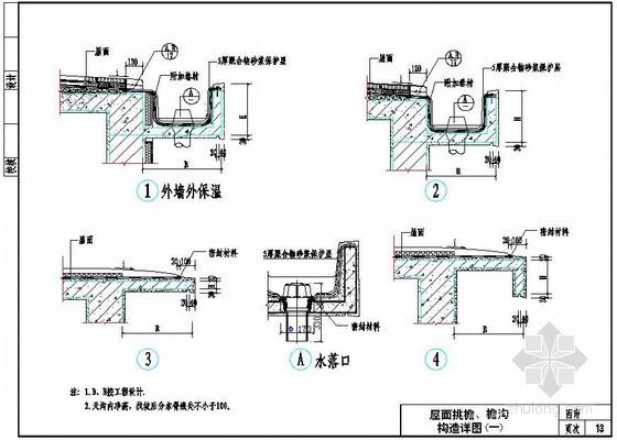 倒置式屋面保温挑檐、檐沟构造详图