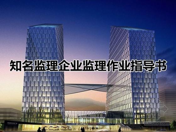 [重庆]知名监理企业监理作业指导书(附表格 106页)
