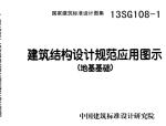 13SG108-1_寤虹瓚缁撴瀯璁捐瑙勮寖搴旂敤鍥剧ず(鍦板熀鍩虹)