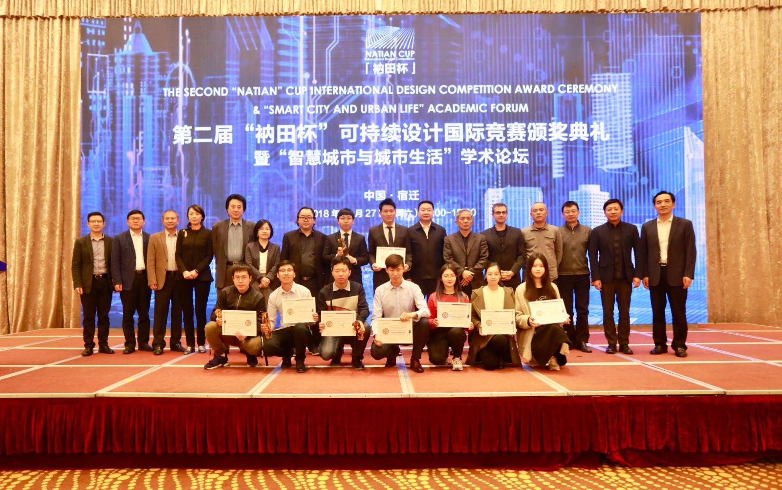 """第二届""""衲田杯""""可持续设计国际竞赛颁奖典礼"""