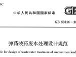 弹药装药废水处理设计规范GB50816_2012