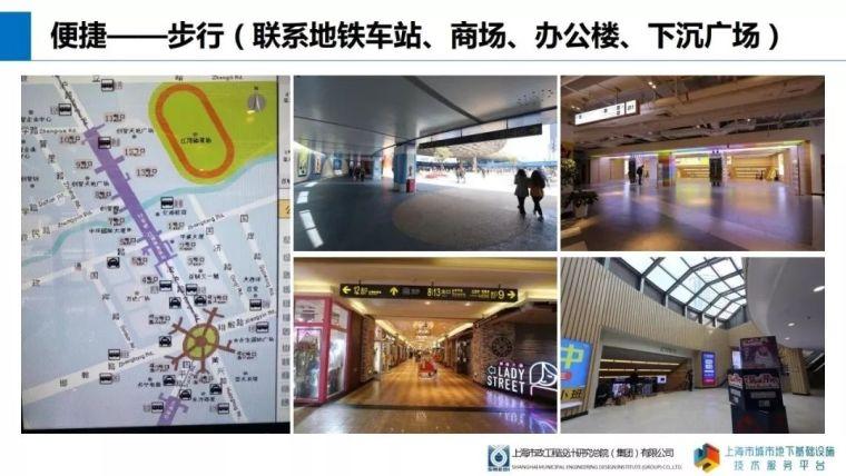 地下规划|上海江湾-五角场地区地下空间的发展历程与特色_18