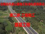 高速公路路基施工标准化