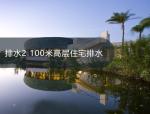 排水2 100米高层住宅排水