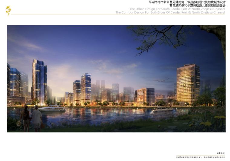 [浙江]平湖市南市新区城市规划设计方案文本