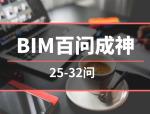 BIM百问成神(25-32问)