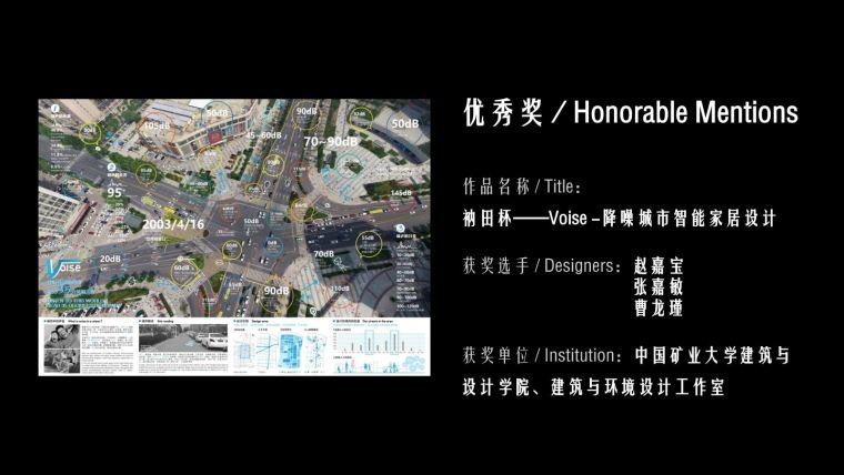 """第二届""""衲田杯""""可持续设计国际竞赛颁奖典礼_13"""