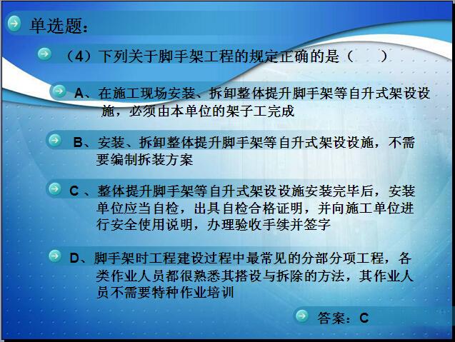 建设工程安全生产管理(226页,试题)