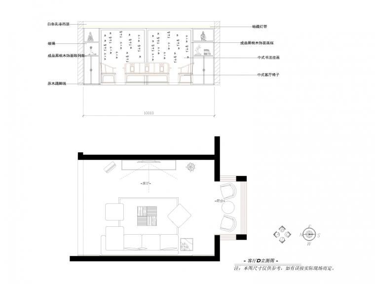 朴物新中式居住空间设计_13