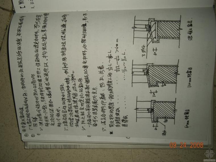 建筑构造复习资料(重点笔记+华工课堂拍摄笔记)_56