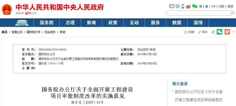 国务院正式发文:消防/人防并入设计图审,探索取消施工图审查