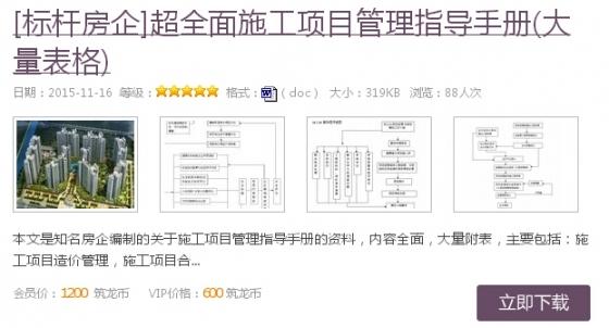 房地产策划走向成功的必备32本工具书打包送-3