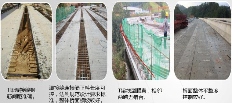 [福建]双向四车道高速公路施工标准化实施汇报PPT
