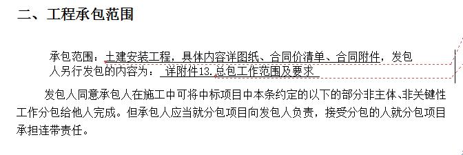 [成都]花园城国际度假中心土建安装工程施工合同(共66页)_1