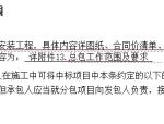 【成都】花园城国际度假中心土建安装工程施工合同(共66页)
