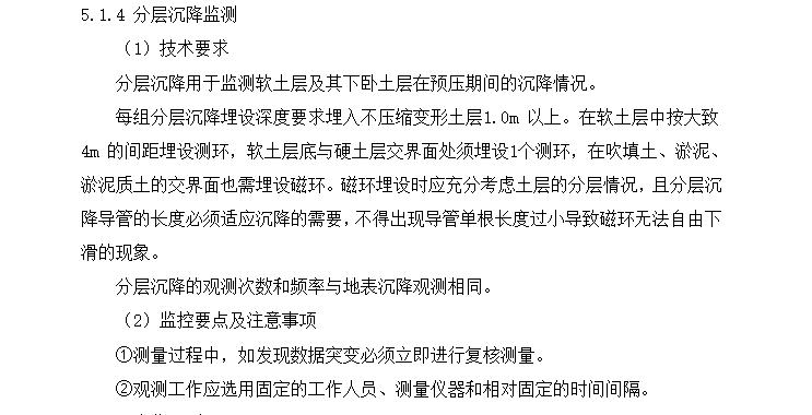 港珠澳大桥珠澳口岸人工岛填海工程监理大纲(共252页)_11