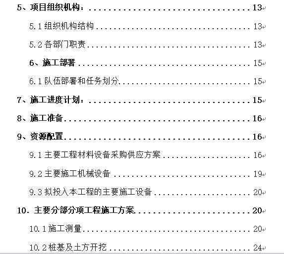 [陕西]中铁某局某派出所综合楼施工方案(暖通专业)_3