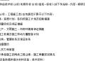 [金地]丰县金地首府通风系统招标文件(共20页)