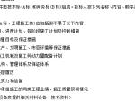 【金地】丰县金地首府通风系统招标文件(共20页)