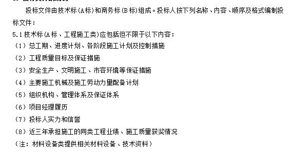 vrv系统招标文件资料下载-[金地]丰县金地首府通风系统招标文件(共20页)