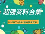 【BIM有料】30套BIM施工/结构/路桥资料合集