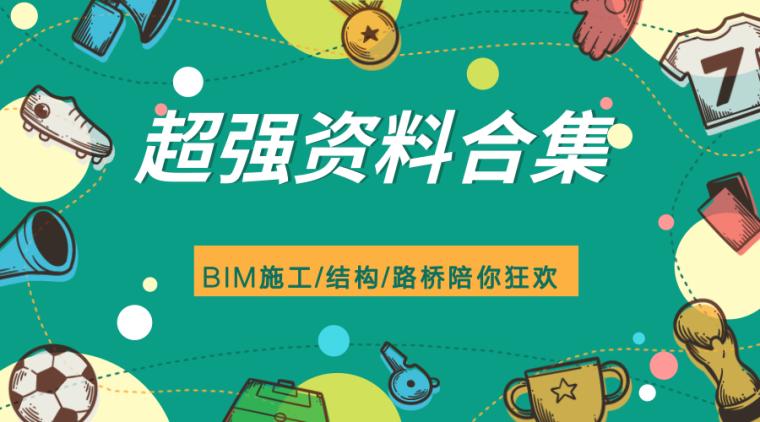 [BIM有料]30套BIM施工/结构/路桥资料合集
