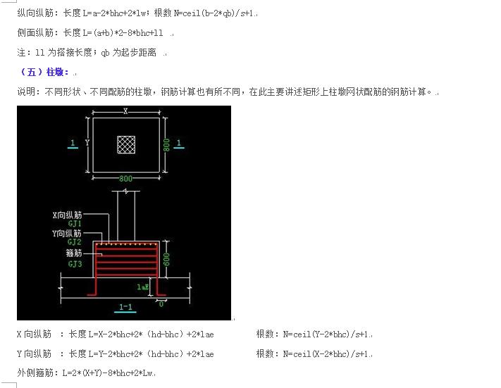 广联达GTJ2018-基础的计算_1