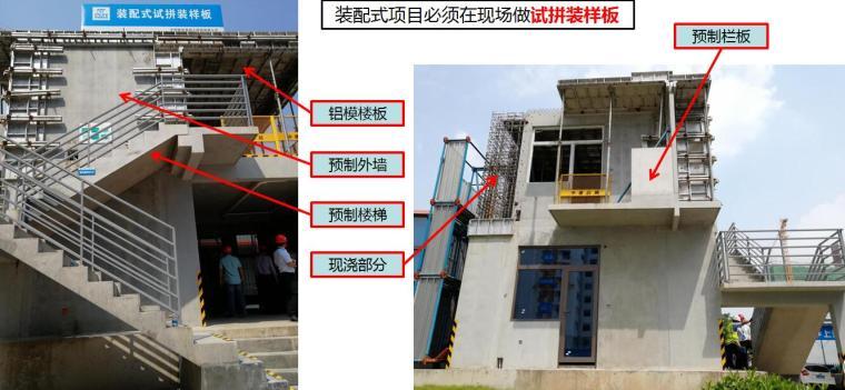 装配式混凝土结构项目工程管理经验分享PPT(60余页)