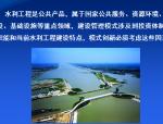 【水利部】水利工程建设管理模式及管理制度(共126页)