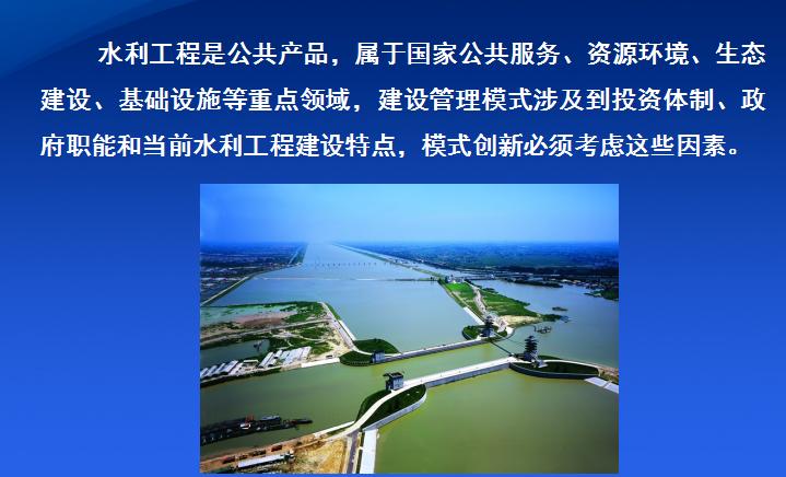 [水利部]水利工程建设管理模式及管理制度(共126页)