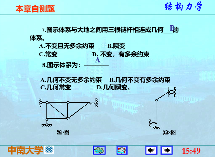 结构力学李廉锟版-平面体系的机动分析_10