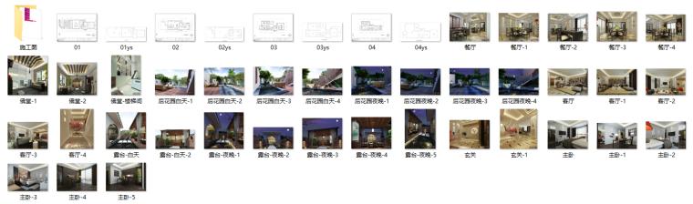 某中式风格联排别墅室内装修设计施工图及效果图-总览图