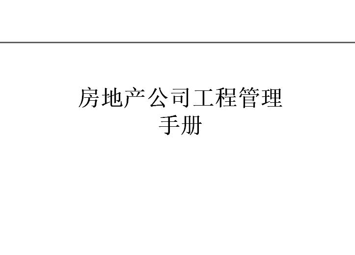 房地产公司工程管理职责与流程(共45页)