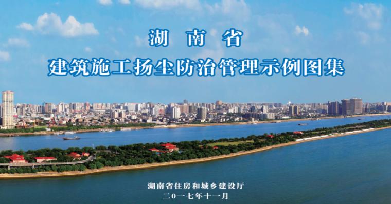 最新湖南建筑施工扬尘防治管理示例图集(共62页,内容丰富)