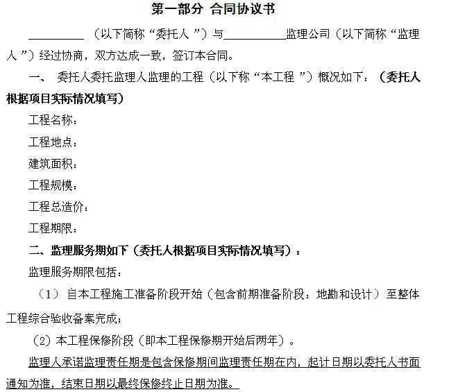 建筑工程监理合同范本及现场管理(106页)