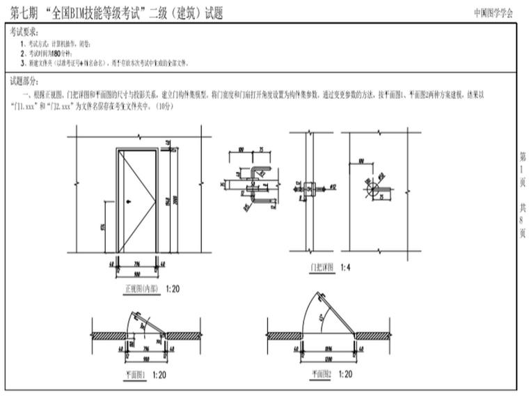 第七期全国BIM技能等级考试二级真题(建筑)