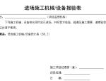 【B类表格】进场施工机械/设备报验表